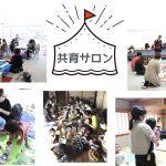 【お知らせ】非営利団体向け見守り託児サービスを開始します!